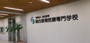 仙台接骨医療専門学校
