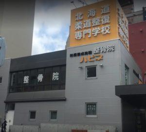 北海道柔道整復専門学校