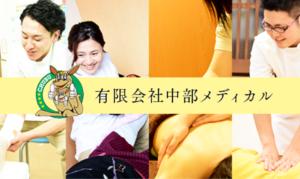 2019-05-18_10h50_50有限会社中部メディカル