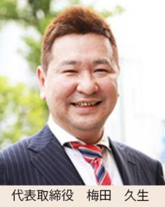 2019-05-18_22h00_10株式会社リーフ代表写真