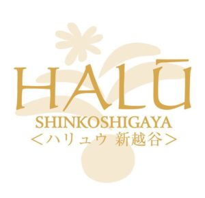 halu_shinkoshigaya