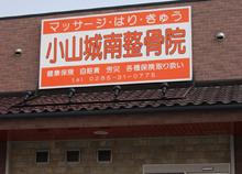 oyamajounan01