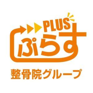 purasu_seikotsu