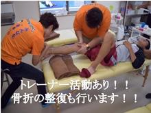 くるめ接骨院・鍼灸院 9