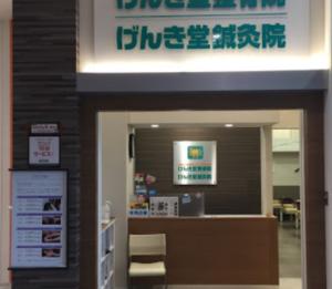 げんき堂51