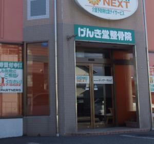 げんき堂60