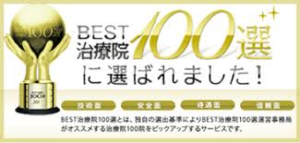 ベスト100選