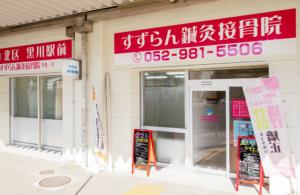 黒川駅前院
