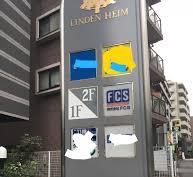 FCS治療院勤務地