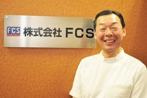 FCS治療院施術長