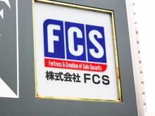 FCS治療院 5