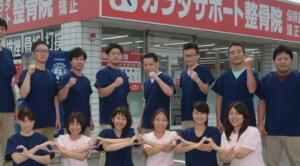 太田カラダサポート鍼灸整骨院