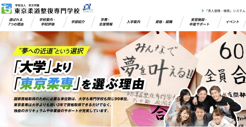 東京柔整専門学校