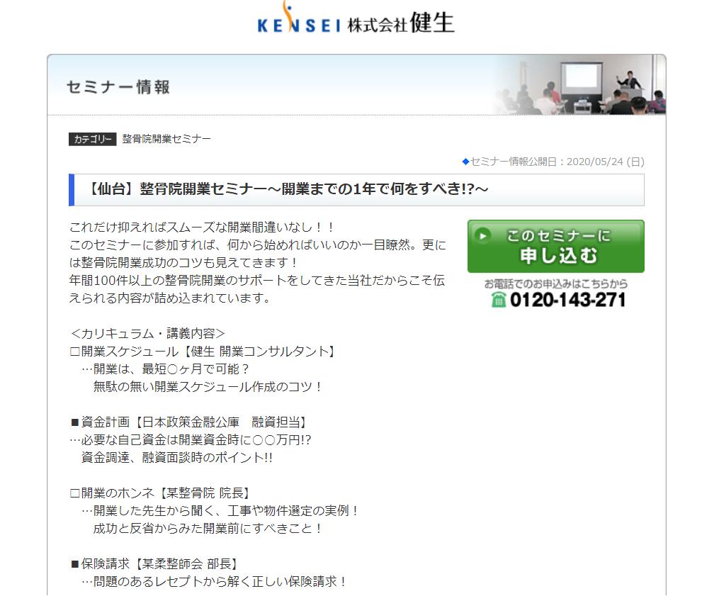 株式会社建生仙台セミナー