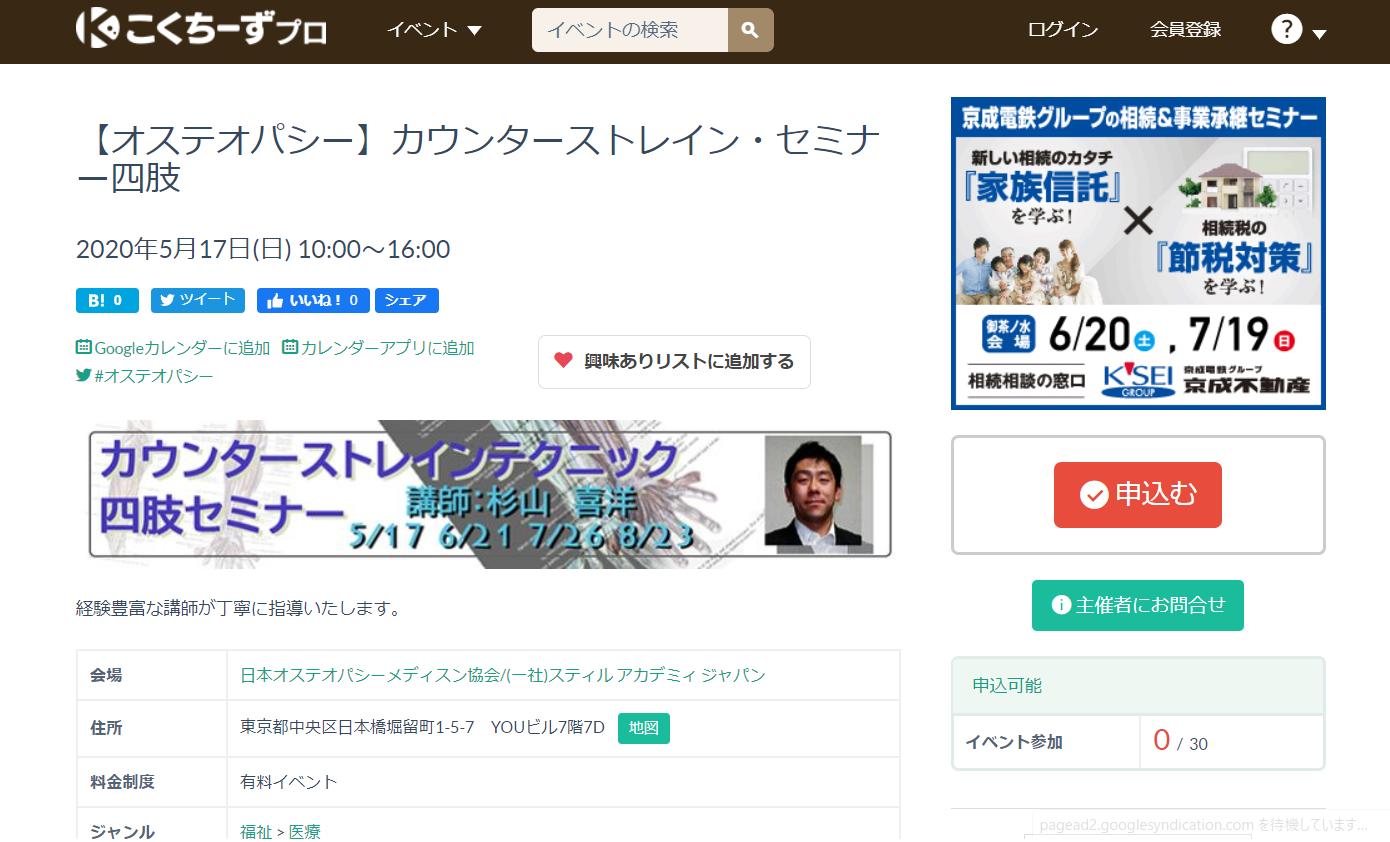 日本オステオパシーメディスン協会/(一社)スティル アカデミィ ジャパンセミナー