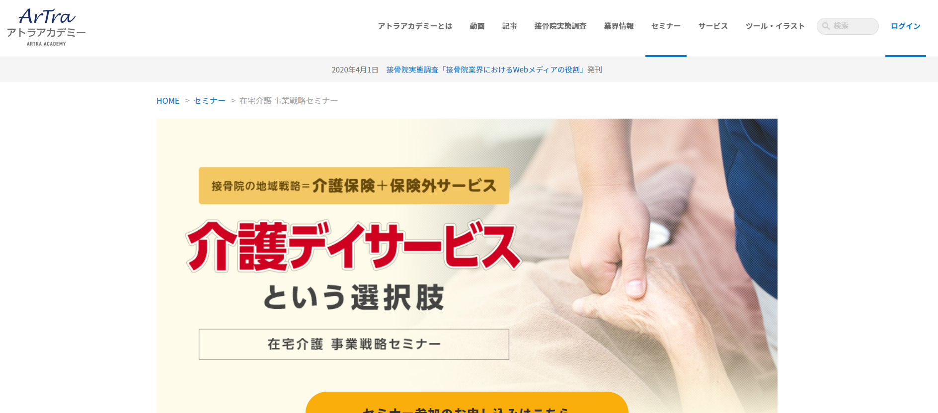 アトラ株式会社セミナー