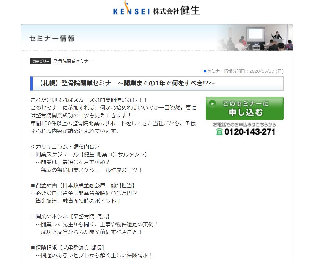 株式会社建生セミナー札幌
